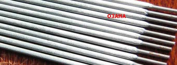 озана